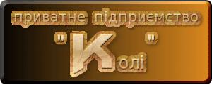 ПП«Колі» – двері з дерева
